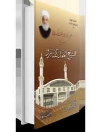 حوارات في الفكر الإسلامي مع الشيخ احمد كفتارو