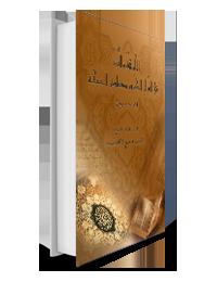 الألوهية في القرآن ومصادر المسيحية مقارنة منهج
